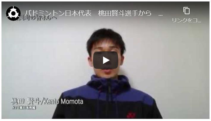 バドミントン日本代表 桃田賢斗選手から 富岡町へ激励のメッセージ